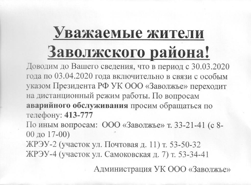 Скан_20200327 (2)